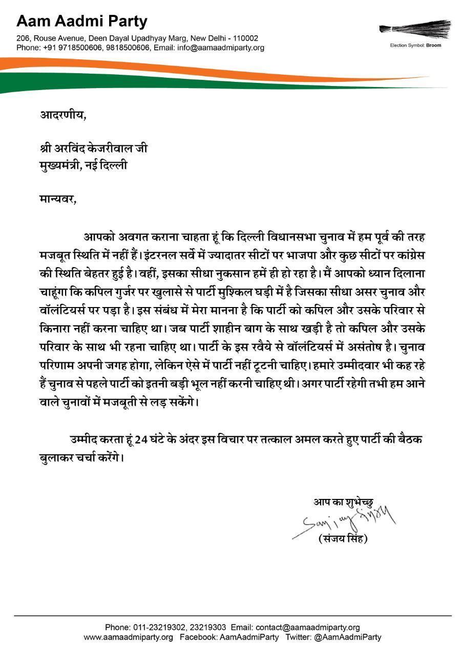Sanjay Singh Letter