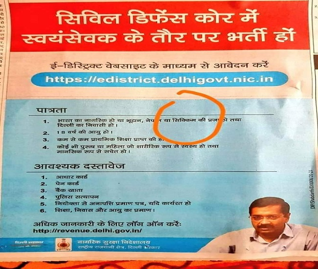 delhi Government Ad