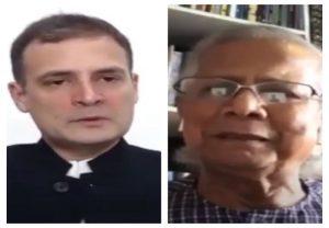 राहुल गांधी ने ग्रामीण अर्थव्यवस्था पर की नोबेल विजेता से बातचीत, यूनुस बोले- गरीबों की मदद कर आगे ले जा सकते हैं इकॉनमी