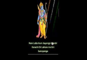 पाकिस्तान की हैक हुई वेबसाइट, दिखा संदेश लाहौर और कराची में बनेगा राम मंदिर