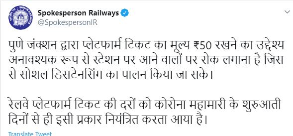 Railway Tweet plateform ticket