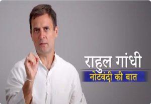 राहुल गांधी का मोदी सरकार पर प्रहार, नोटबंदी को बताया गरीब-मजदूर पर आक्रमण