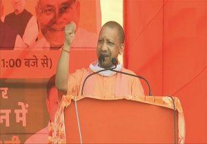 Uttar Pradesh: सीएम योगी आदित्यनाथ ने कहा, मौका मिलते ही बिहार को फिर नोंच डालेंगे राजद कांग्रेस के घोटालेबाज