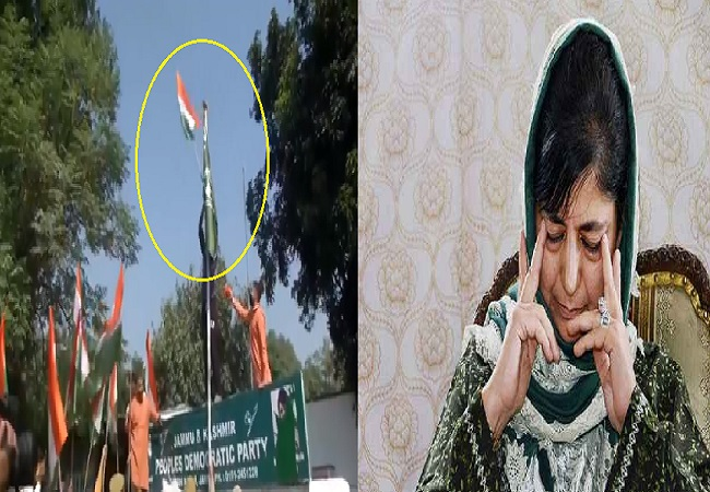 Mehbooba Mufti PDP office