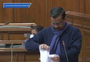 Delhi Assembly: केजरीवाल ने फाड़ी कृषि कानून की प्रतियां, भाजपा ने पलटवार करते हुए पूछा 'खुद क्यों जारी किया नोटिफिकेशन'