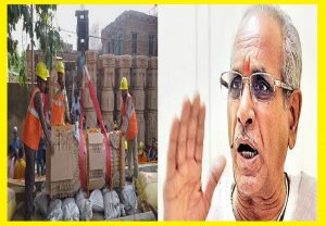 अयोध्या में भव्य राम मंदिर निर्माण के बीच आई ये मुश्किल, VHP उपाध्यक्ष चंपत राय ने दी अहम जानकारी