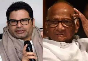2024 Election: कांग्रेस से अलग भाजपा के खिलाफ एक फ्रंट, प्रशांत किशोर और शरद पवार साथ, सोनिया गांधी की बढ़ी परेशानी