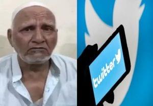 Twitter: ट्विटर पर सख्त गाजियाबाद पुलिस, कहा सफाई नहीं चाहिए थाने में हाजिर होकर ट्विटर इंडिया के प्रबंध निदेशक दे जवाब