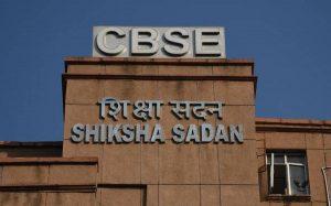 CBSE Exam 2021: नवंबर की बोर्ड परीक्षाओं के लिए CBSE जल्द जारी करेगा डेट शीट