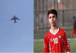 Afghanistan: तालिबान का खौफ इतना, काबुल एयरपोर्ट पर हुए हादसे में जान गंवा बैठे अफगानिस्तान के फुटबॉलर जाकी अनवारी