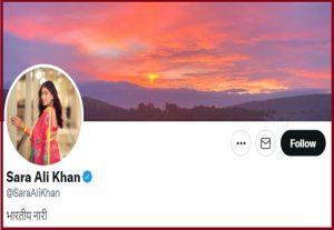 'भारतीय नारी' सारा अली खान के इस देशभक्ति के अंदाज ने सबको चौंकाया, रह चुका है पुराना 'ड्रग्स कनेक्शन'
